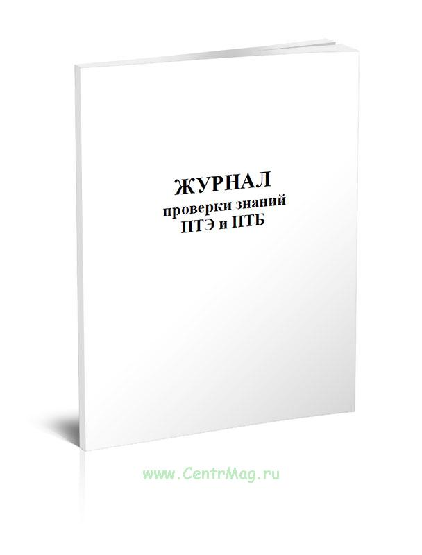 Журнал проверки знаний ПТЭ и ПТБ