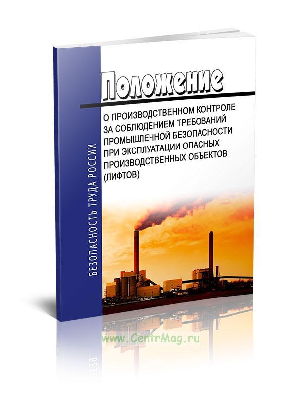 Положение о производственном контроле за соблюдением требований промышленной безопасности при эксплуатации опасных производственных объектов (лифтов)