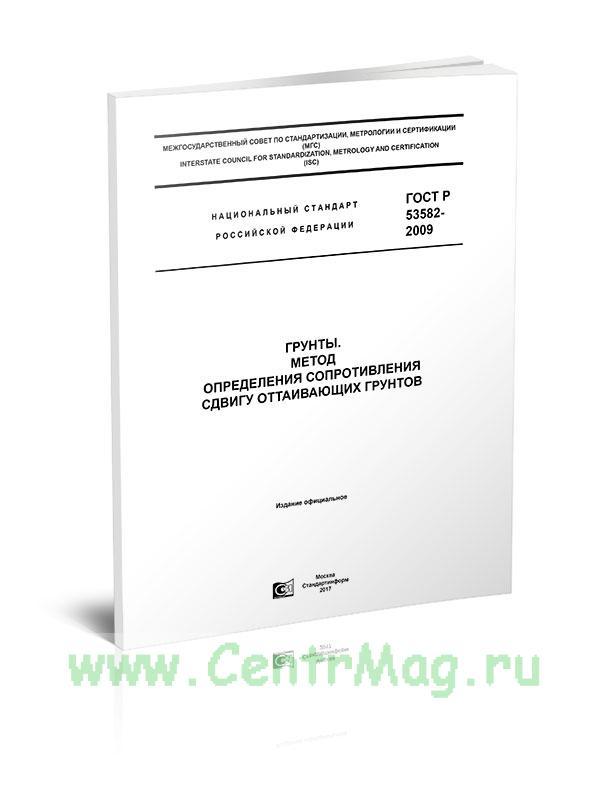 ГОСТ Р 53582-2009 Грунты. Метод определения сопротивления сдвигу оттаивающих грунтов 2020 год. Последняя редакция