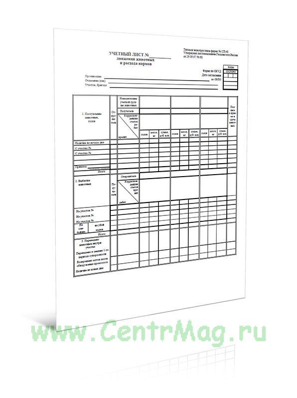 Учетный лист движения животных и расхода кормов (Форма №СП-48)