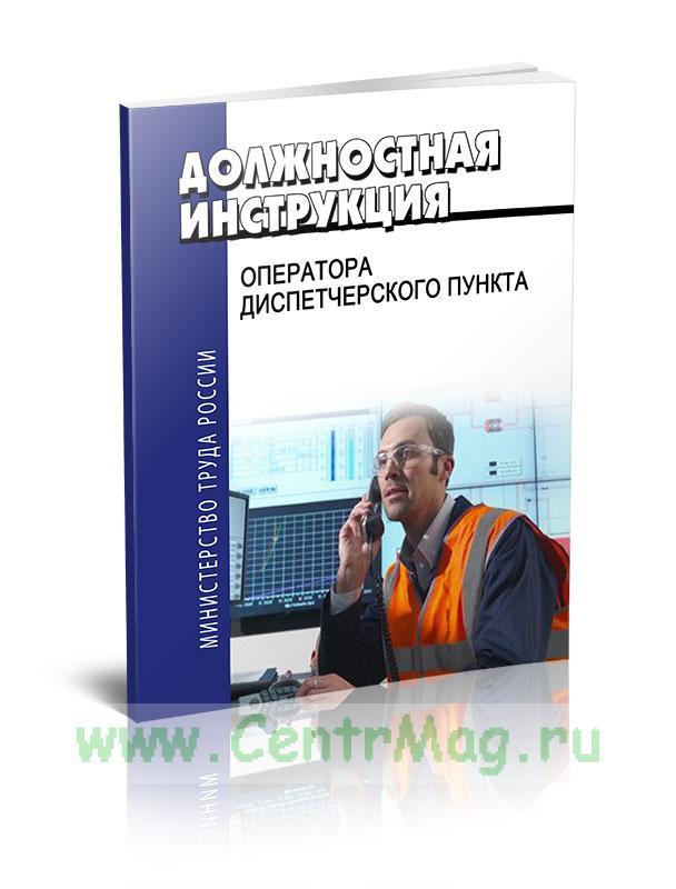 Должностная инструкция оператора диспетчерского пункта