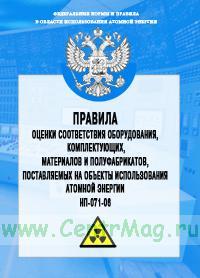 НП-071-06 Правила оценки соответствия оборудования, комплектующих, материалов и полуфабрикатов, поставляемых на объекты использования атомной энергии