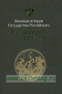 Противоборство империй. Война 1877 - 1878 гг. апофеоз восточного кризиса