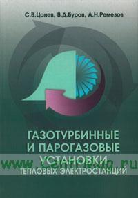Газотурбинные и парогазовые установки тепловых электростанций: Учебное пособие (2-е издание, стереотипное)