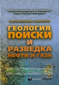 Геология, поиски и разведка нефти и газа: учебное пособие (2-е издание, исправленное и дополненное)