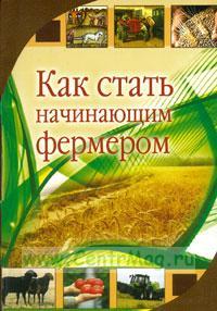 Как стать начинающим фермером: методическое пособие