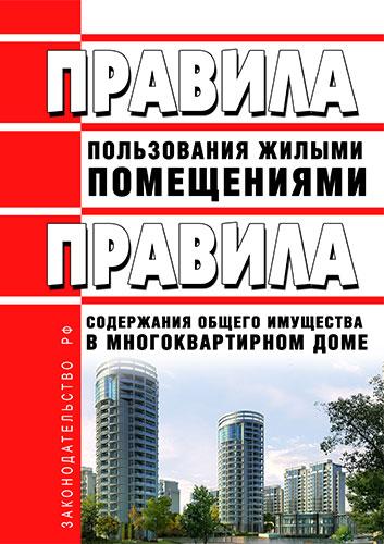 Правила пользования жилыми помещениями. Правила содержания общего имущества в многоквартирном доме 2019 год. Последняя редакция