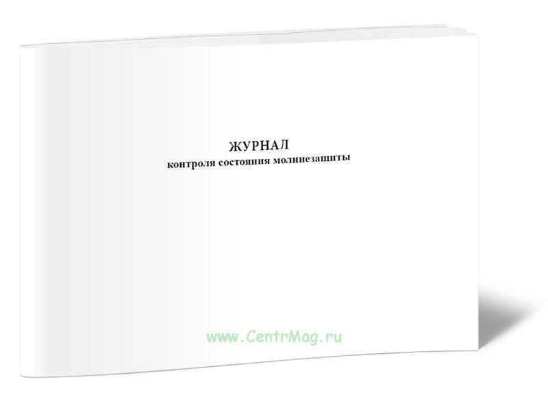 Журнал контроля состояния молниезащиты