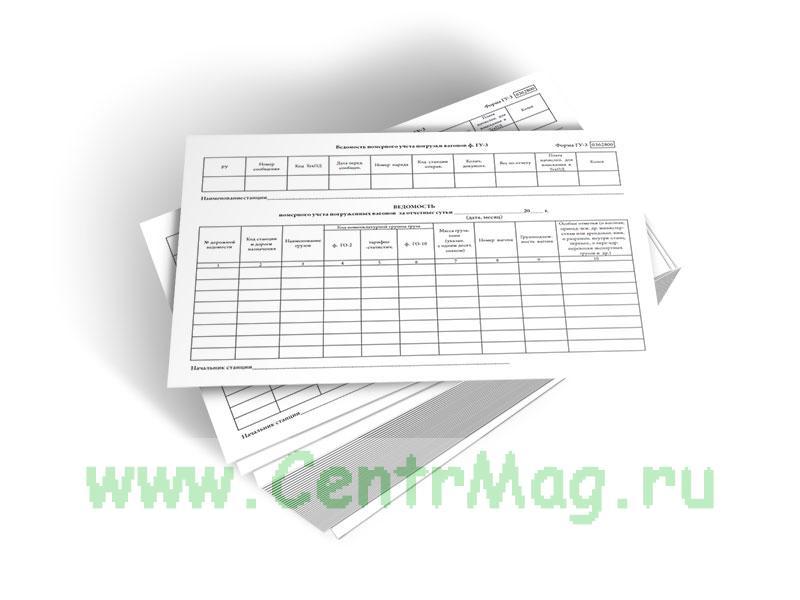 Ведомость номерного учета погруженных вагонов за отчетные сутки (Форма ГУ-3)