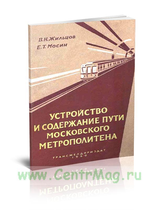Устройство и содержание пути Московского метрополитена