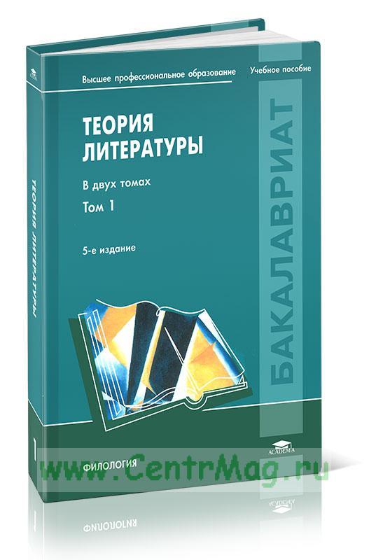 Теория литературы: в 2 томах. Том 1. Теория художественного дискурса. Теоретическая поэтика  (5-е издание, исправленное)