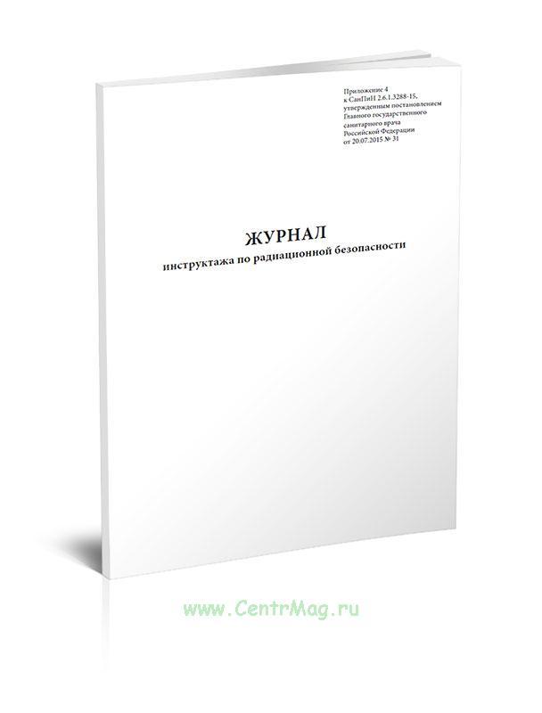 Журнал инструктажа по радиационной безопасности