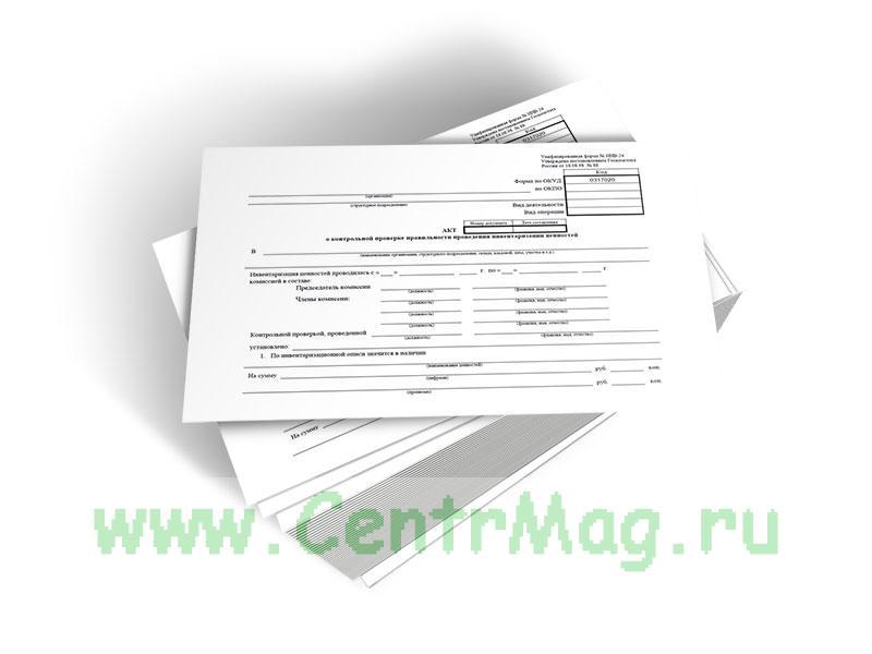 Акт о контрольной проверке правильности проведения инвентаризации ценностей (Форма ИНВ-24)