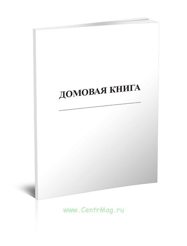 Домовая книга для частных домовладений (формат А5)