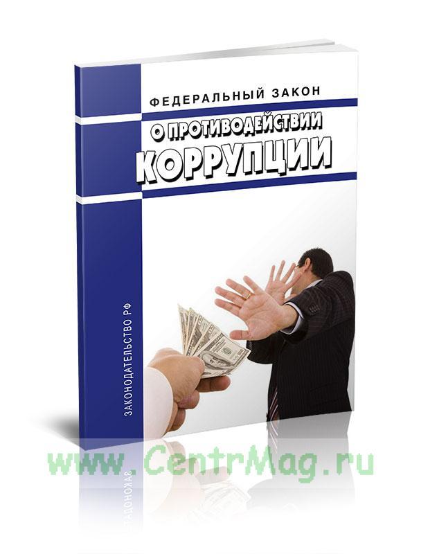 О противодействии коррупции. Федеральный закон от 25.12.2008 № 273-ФЗ 2019 год. Последняя редакция