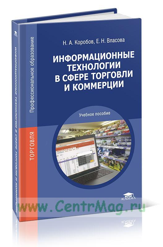 Информационные технологии в сфере торговли и коммерции: учебное пособие (2-е издание, стереотипное)