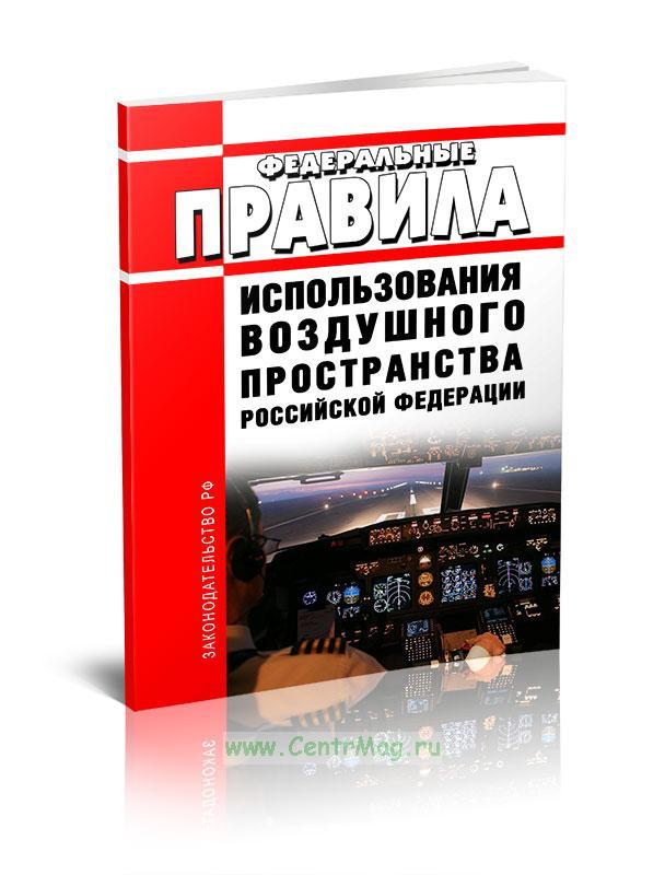Федеральные правила использования воздушного пространства Российской Федерации 2020 год. Последняя редакция