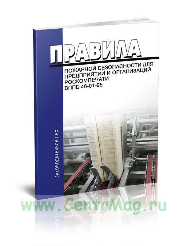 ВППБ 46-01-95 Правила пожарной безопасности для предприятий и организаций Роскомпечати 2019 год. Последняя редакция