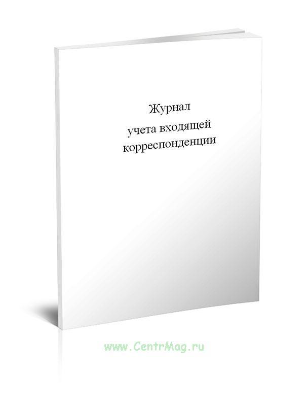 Журнал учета входящей корреспонденции (Форма №1)