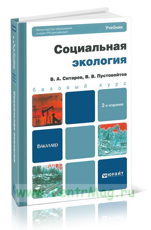 Социальная экология: учебник (2-е издание, переработанное и дополненное)