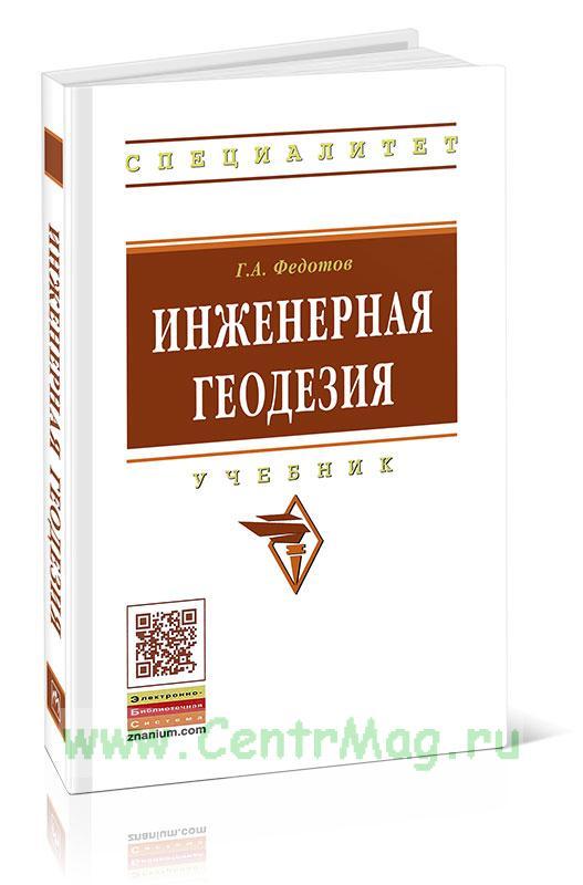 Инженерная геодезия (6-е издание, переработанное и дополненное)