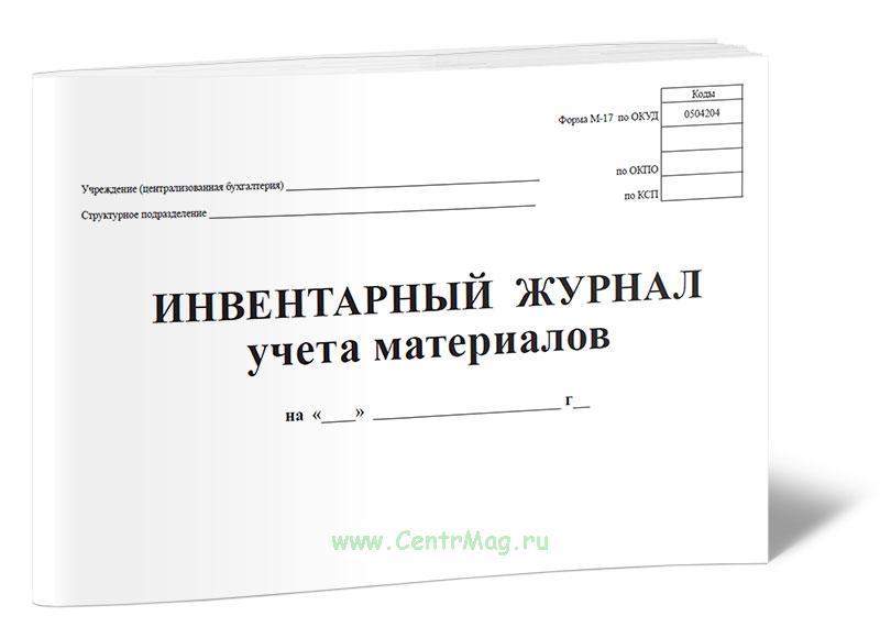 Инвентарный журнал учета материалов (Форма М-17)