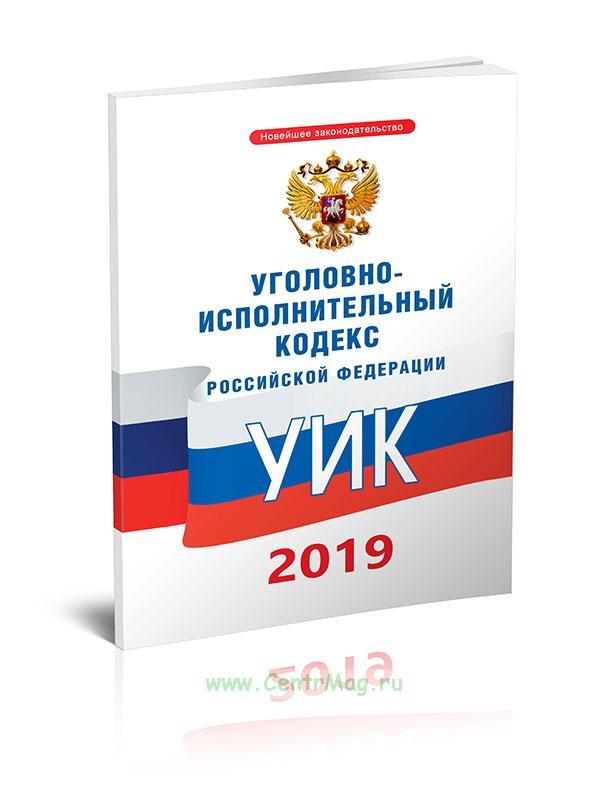 Уголовно-исполнительный кодекс РФ 2019 год. Последняя редакция