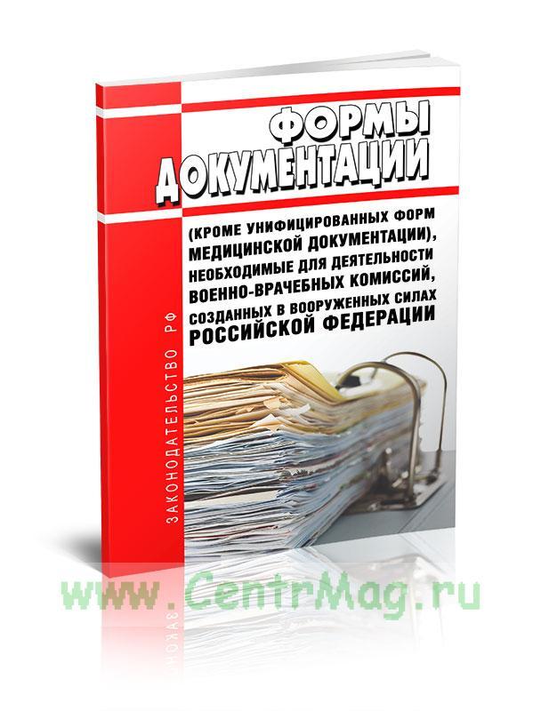 Формы документации (кроме унифицированных форм медицинской документации), необходимые для деятельности военно-врачебных комиссий, созданных в Вооруженных Силах Российской Федерации 2019 год. Последняя редакция