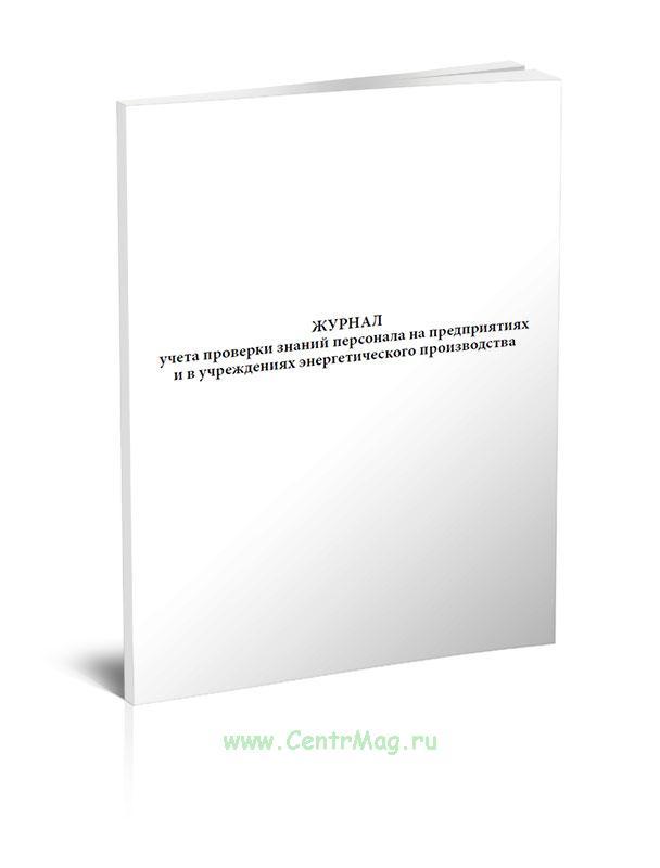 Журнал учета проверки знаний персонала на предприятиях и в учреждениях энергетического производства