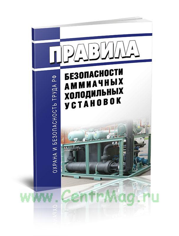 ПБ 09-595-03. Правила безопасности аммиачных холодильных установок