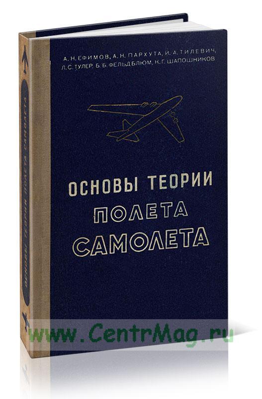 Основы теории полета самолета