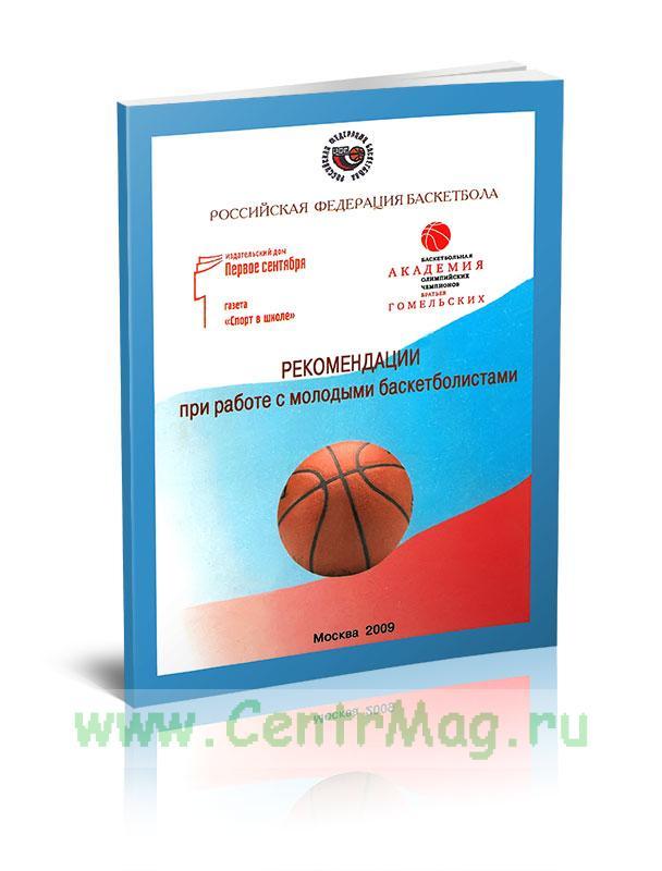 Рекомендации при работе с молодыми баскетболистами 6-17 лет