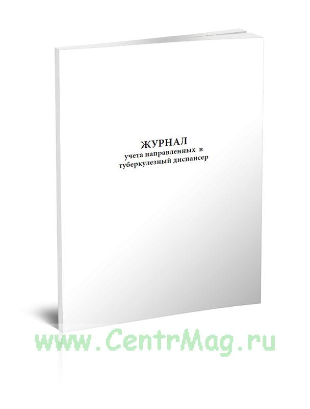 Журнал учета направленных в тубдиспансер