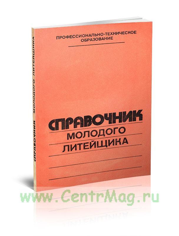 Справочник молодого литейщика