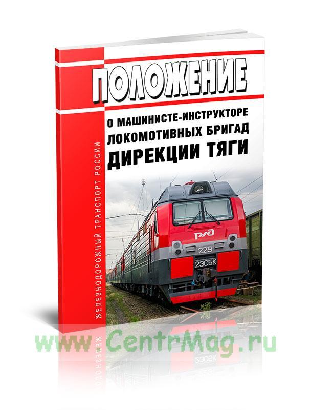 Положение о машинисте-инструкторе локомотивных бригад Дирекции тяги 2019 год. Последняя редакция