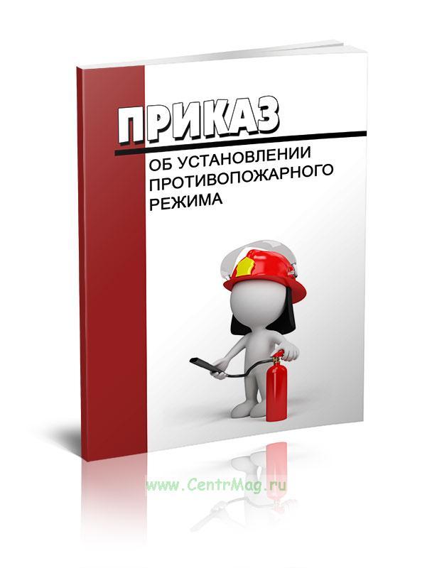 Приказ об установлении противопожарного режима