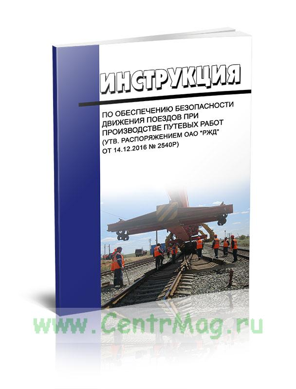 Инструкция по обеспечению безопасности движения поездов при производстве путевых работ 2019 год. Последняя редакция