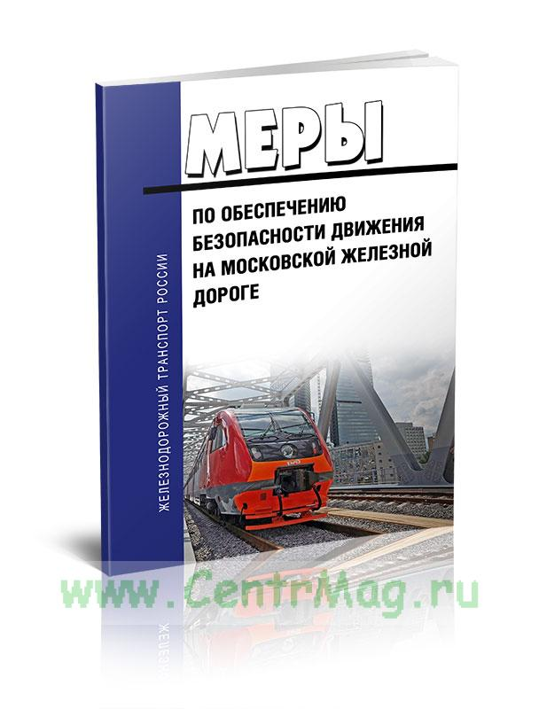 Меры по обеспечению безопасности движения на Московской железной дороге 2019 год. Последняя редакция