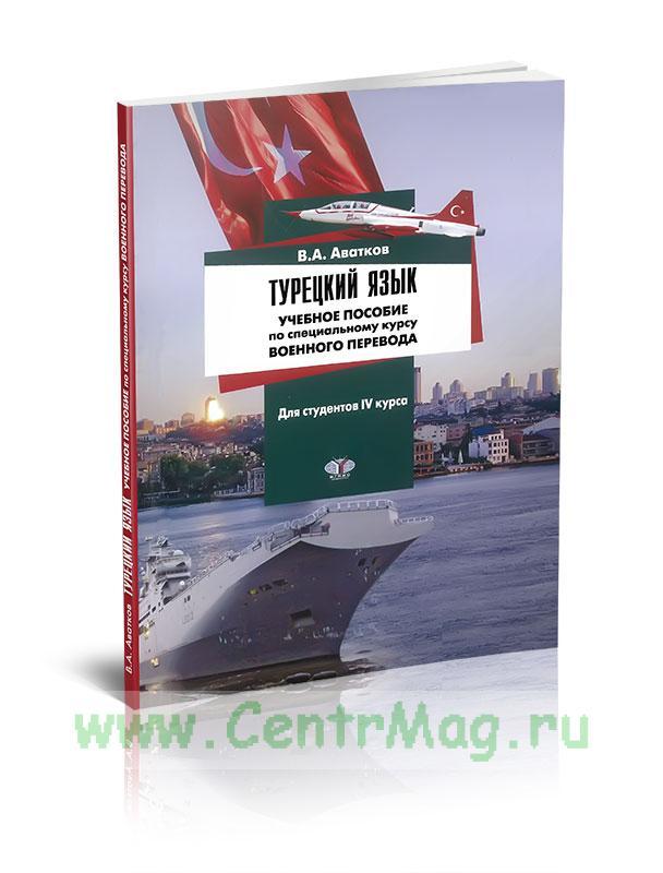 Турецкий язык: учебное пособие по специальному курсу военного перевода: для студентов IV курса