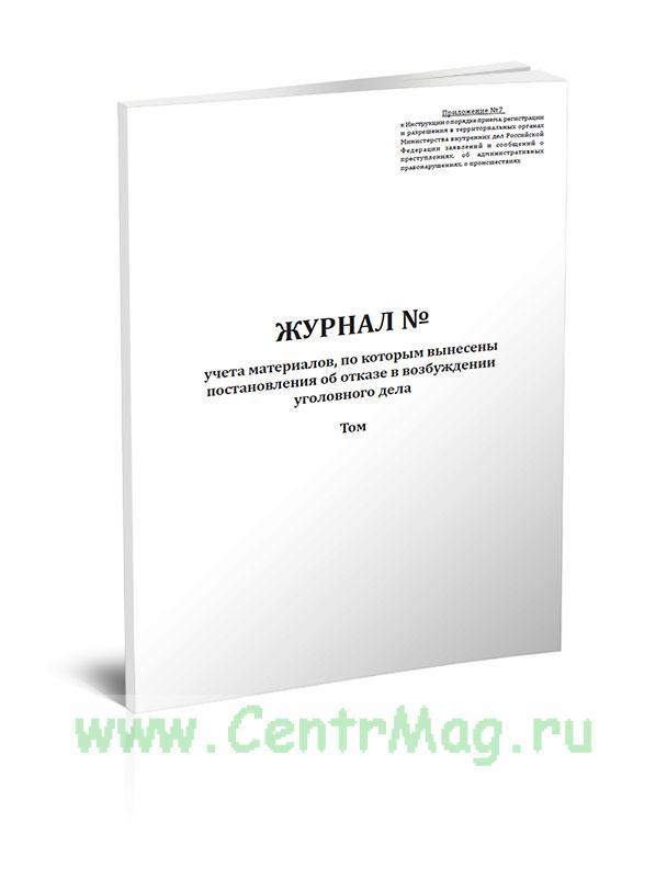 Журнал учета материалов, по которым вынесены постановления об отказе в возбуждении уголовного дела