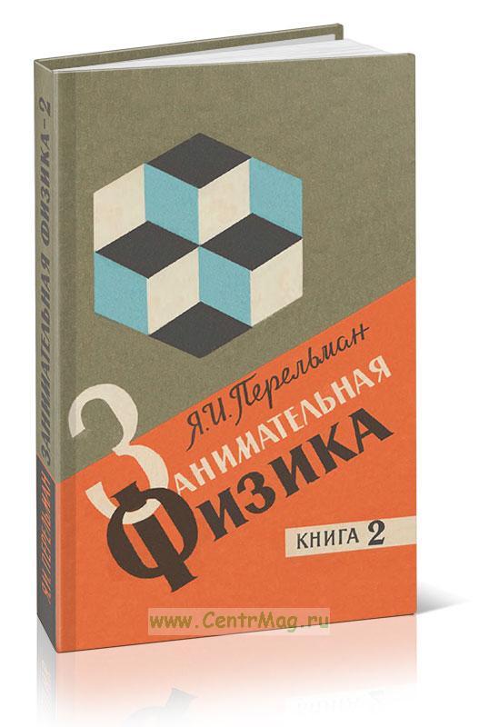 Занимательная физика. В двух книгах. Книга 2