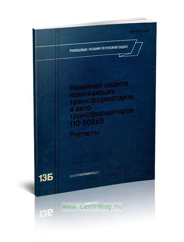 Релейная зашита понижающих трансформаторов к автотрансформаторов 110-500 кВ: Расчеты. Выпуск 13б.