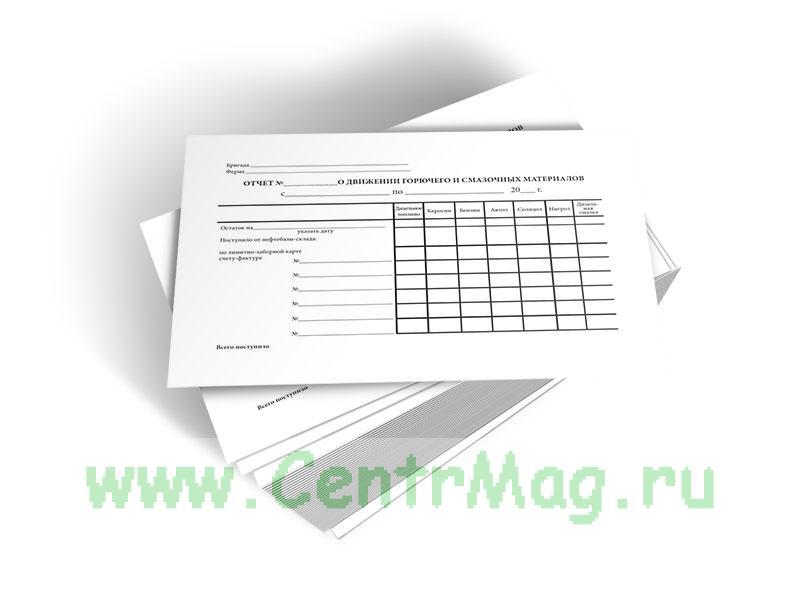 Отчет о движении горючего и смазочных материалов. Форма 120 (100 шт.)