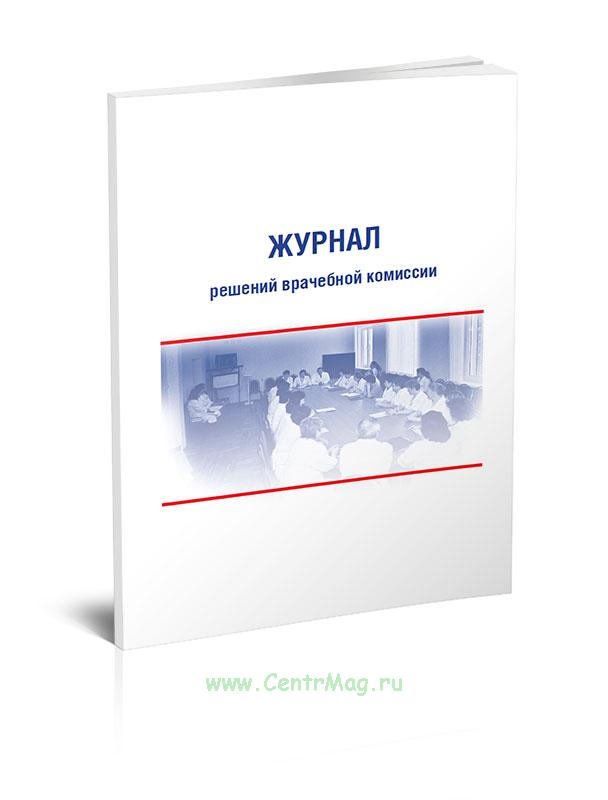 Журнал решений врачебной комиссии