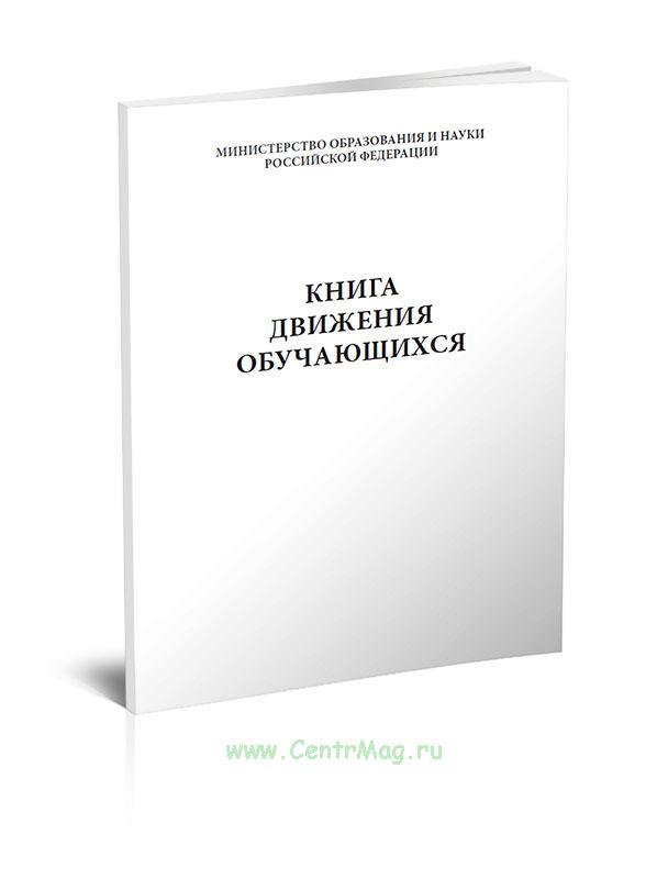 Книга движения учащихся