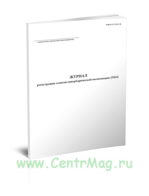 Журнал регистрации сеансов гипербарической оксигенации (ГБО) Форма 2-гбо/у-06