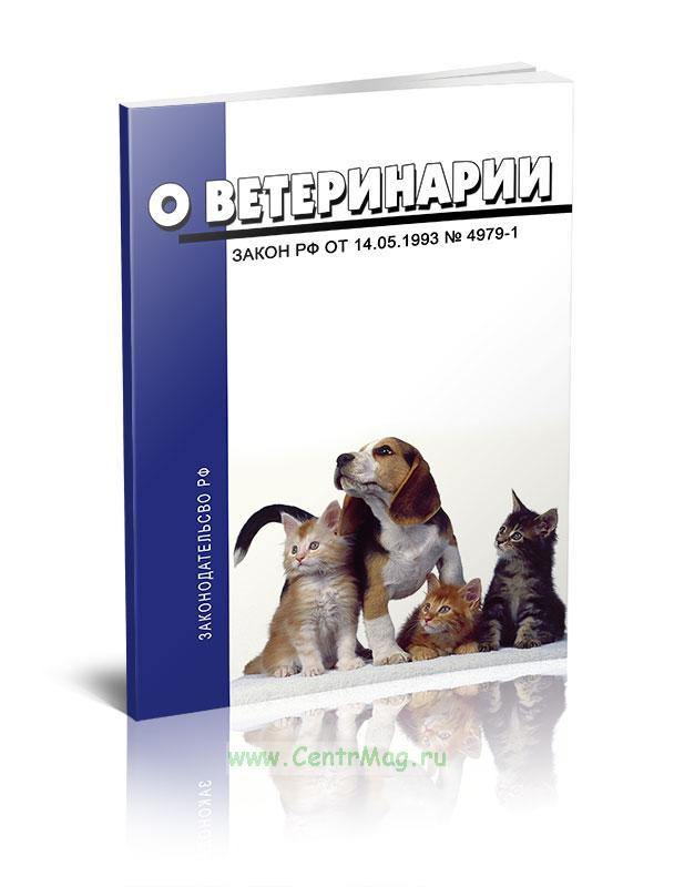О ветеринарии. Закон РФ от 14.05.1993 № 4979-1 2019 год. Последняя редакция