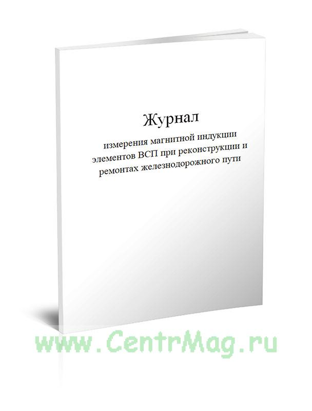 Журнал измерения магнитной индукции элементов ВСП при реконструкции и ремонтах железнодорожного пути