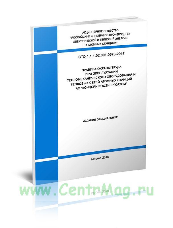 СТО 1.1.1.02.001.0673-2017 Правила охраны труда при эксплуатации тепломеханического оборудования и тепловых сетей атомных станций АО