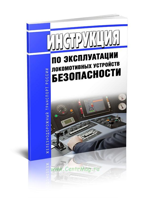 Инструкция по эксплуатации локомотивных устройств безопасности №Л230 2019 год. Последняя редакция